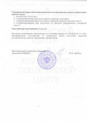 Удостоверение-ДОПОГ-нов-2-стр