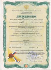 Лицензия-НО-НОЧУ-ДПО-ИТЦ
