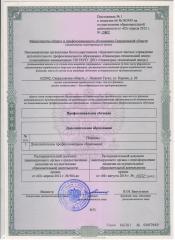 Лицензия-прилож-НО-НОЧУ-ДПО-ИТЦ