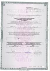 Лицензия-3